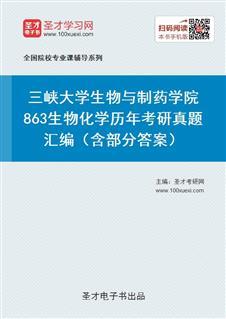 三峡大学生物与制药学院《863生物化学》历年考研真题汇编(含部分答案)