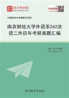 南京财经大学外语系《262法语二外》历年考研真题汇编