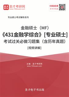 2021年金融硕士(MF)《431金融学综合》[专业硕士]考试过关必做习题集(含历年真题)[视频讲解]