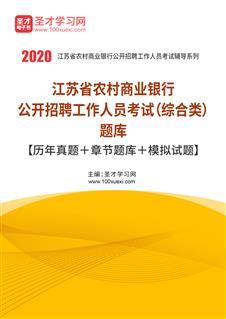 2020年江苏省农村商业银行公开招聘工作人员考试(综合类)题库【历年真题+章节题库+模拟试题】