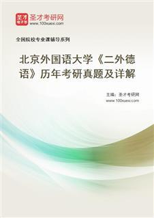 北京外国语大学244二外德语历年考研真题及详解