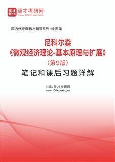 尼科尔森《微观经济理论-基本原理与扩展》(第9版)笔记和课后习题详解