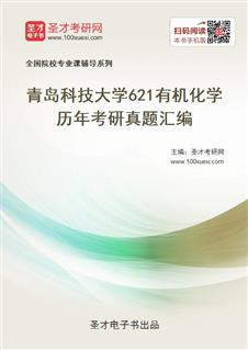 青岛科技大学《621有机化学》历年考研真题汇编