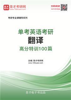 2020年单考英语考研翻译高分特训100篇