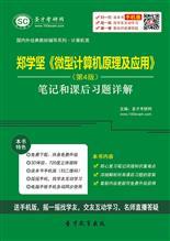 郑学坚《微型计算机原理及应用》(第4版)笔记和课后习题详解