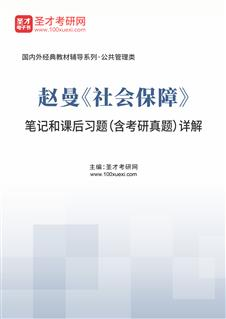 赵曼《社会保障》笔记和课后习题(含考研真题)详解