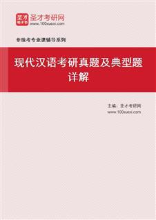 2021年现代汉语考研真题及典型题详解