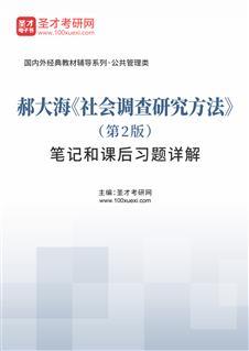郝大海《社会调查研究方法》(第2版)笔记和课后习题详解