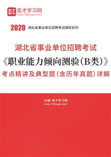 2018年湖北省事业单位招聘考试《职业能力倾向测验(B类)》考点精讲及典型题(含历年真题)详解