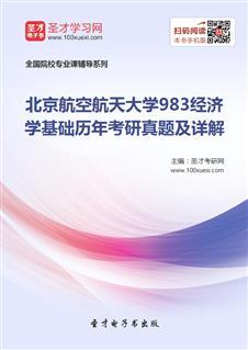 北京航空航天大学983经济学基础历年考研真题及详解