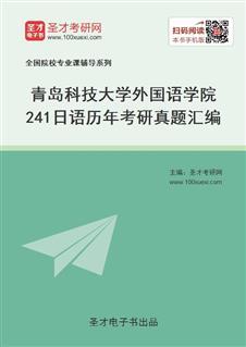 青岛科技大学外国语学院《241日语》历年考研真题汇编