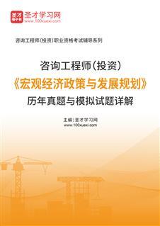 咨詢工程師(投資)《宏觀經濟政策與發展規劃》歷年真題與模擬試題詳解