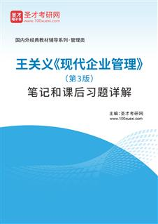王关义《现代企业管理》(第3版)笔记和课后习题详解