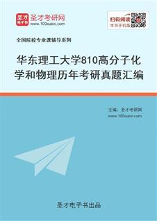 华东理工大学810高分子化学和物理历年考研真题汇编
