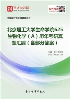 北京理工大学生命学院625生物化学(A)历年考研真题汇编(含部分答案)