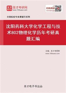 沈阳药科大学化学工程与技术《802物理化学》历年考研真题汇编