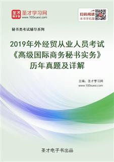 2018年外经贸从业人员考试《高级国际商务秘书实务》历年真题及详解
