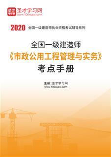 2020年一级建造师《市政公用工程管理与实务》考点手册