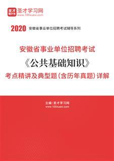 2020年安徽省事业单位招聘考试《公共基础知识》考点精讲及典型题(含历年真题)详解
