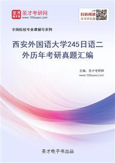 西安外国语大学《245日语二外》历年考研真题汇编