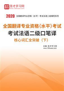 2020年全国翻译专业资格(水平)考试法语二级口笔译核心词汇全突破(下)