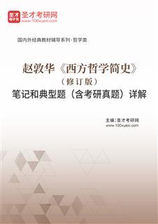 赵敦华《西方哲学简史》(修订版)笔记和典型题(含考研真题)详解