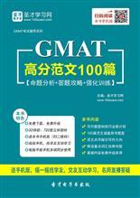 2017年GMAT高分范文100篇【命题分析+答题攻略+强化训练】