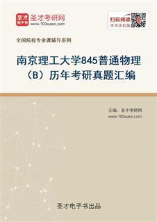 南京理工大学《845普通物理(B)》历年考研真题汇编