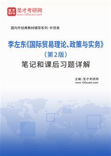 李左东《国际贸易理论、政策与实务》(第2版)笔记和课后习题详解