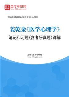 姜乾金《医学心理学》笔记和习题(含考研真题)详解