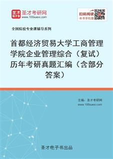首都经济贸易大学工商管理学院企业管理综合(复试)历年考研真题汇编(含部分答案)