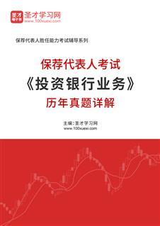 保薦代表人考試《投資銀行業務》歷年真題詳解
