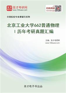 北京工业大学《662普通物理Ⅰ》历年考研真题汇编