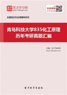 青岛科技大学《835化工原理》历年考研真题汇编