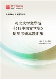 河北大学文学院《612中国文学史》历年考研真题汇编