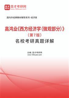 高鸿业《西方经济学(微观部分)》(第7版)名校考研真题详解