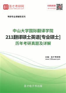 中山大学国际翻译学院211翻译硕士英语[专业硕士]历年考研真题及详解
