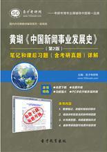 黄瑚《中国新闻事业发展史》(第2版)笔记和考研真题详解
