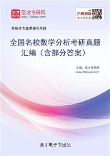 全国名校数学分析考研真题汇编(含部分答案)