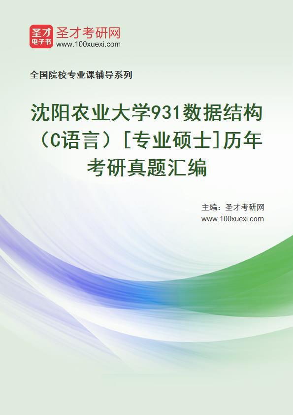 沈阳农业大学931数据结构(c语言)[专业硕士]历年考研
