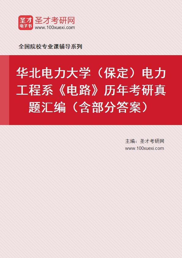 华北电力大学(保定)电力工程系816电路历年考研真题