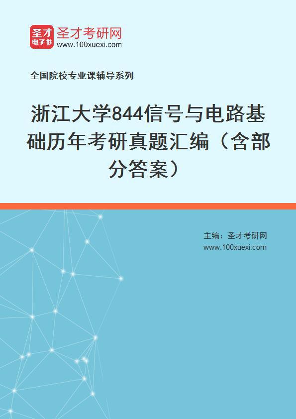 浙江大学844信号与电路基础历年考研真题汇编
