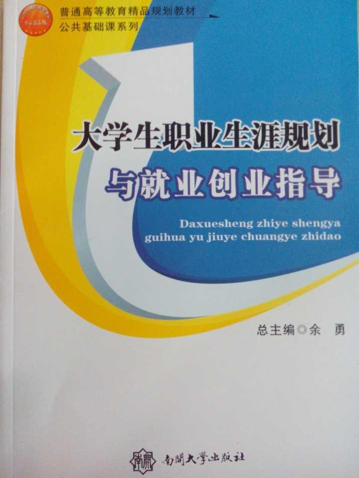 大學生職業生涯規劃與就業指導