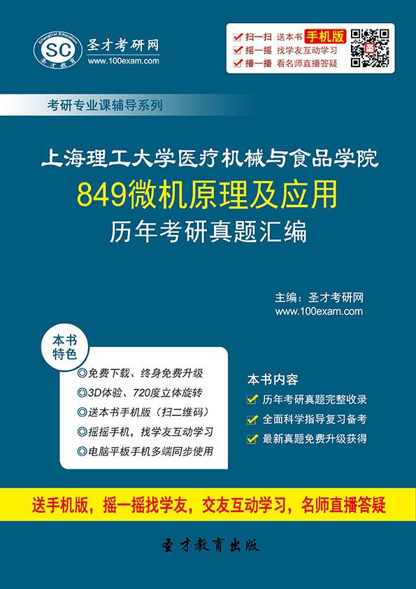 上海理工大学医疗机械与食品学院849微机原理及应用