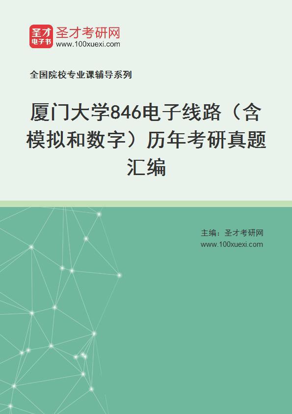 厦门大学846电子线路(含模拟和数字)历年考研真题