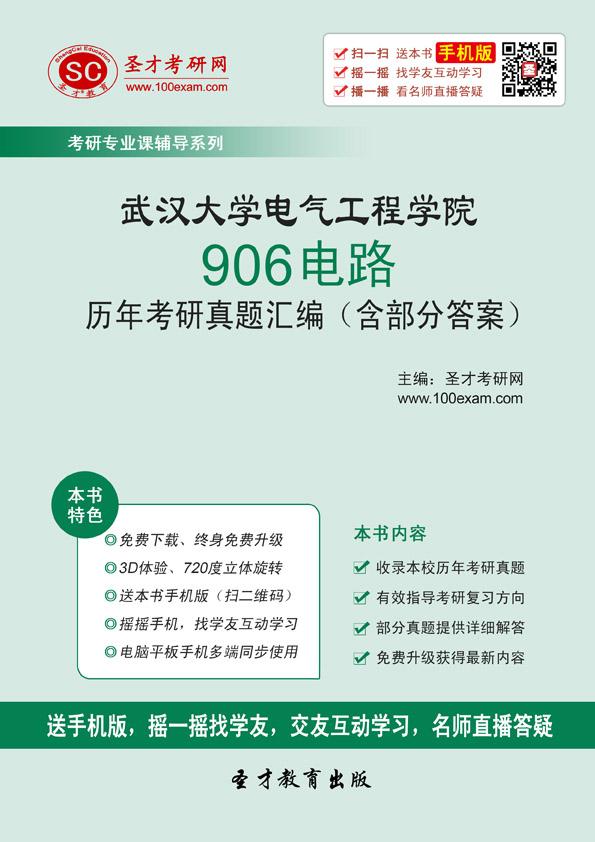武汉大学电气工程学院906电路历年考研真题汇编(含)