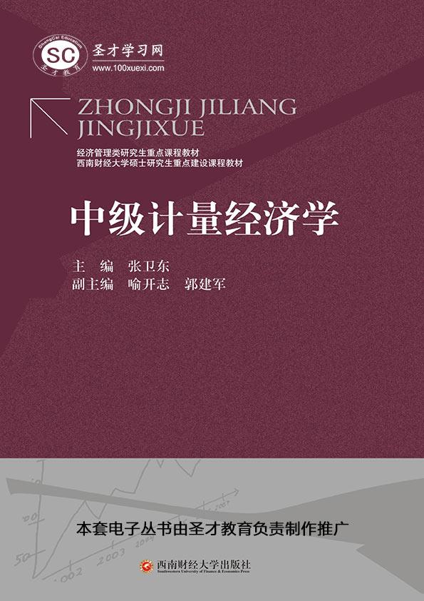 经济管理类研究生重点课程教材:中级计量经济学