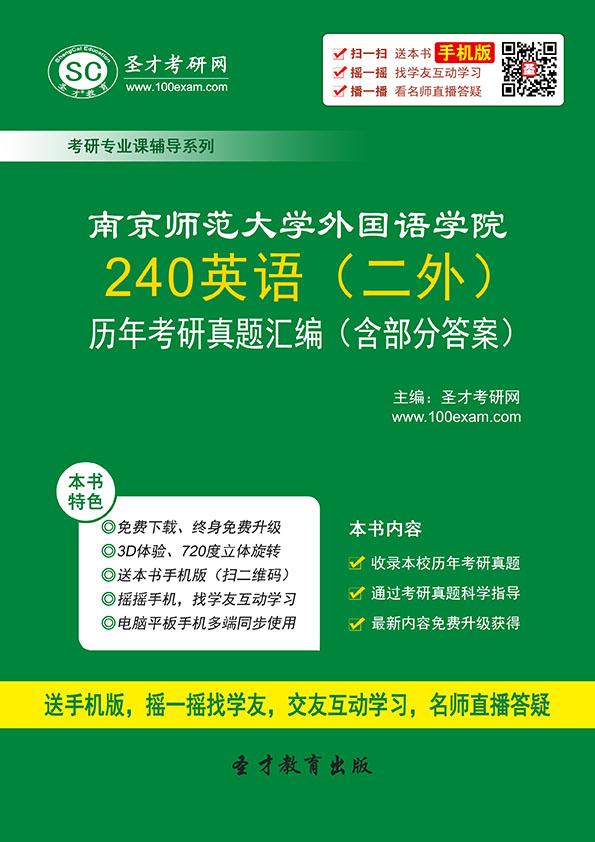 南京师范大学外国语学院240英语(二外)历年考研真题