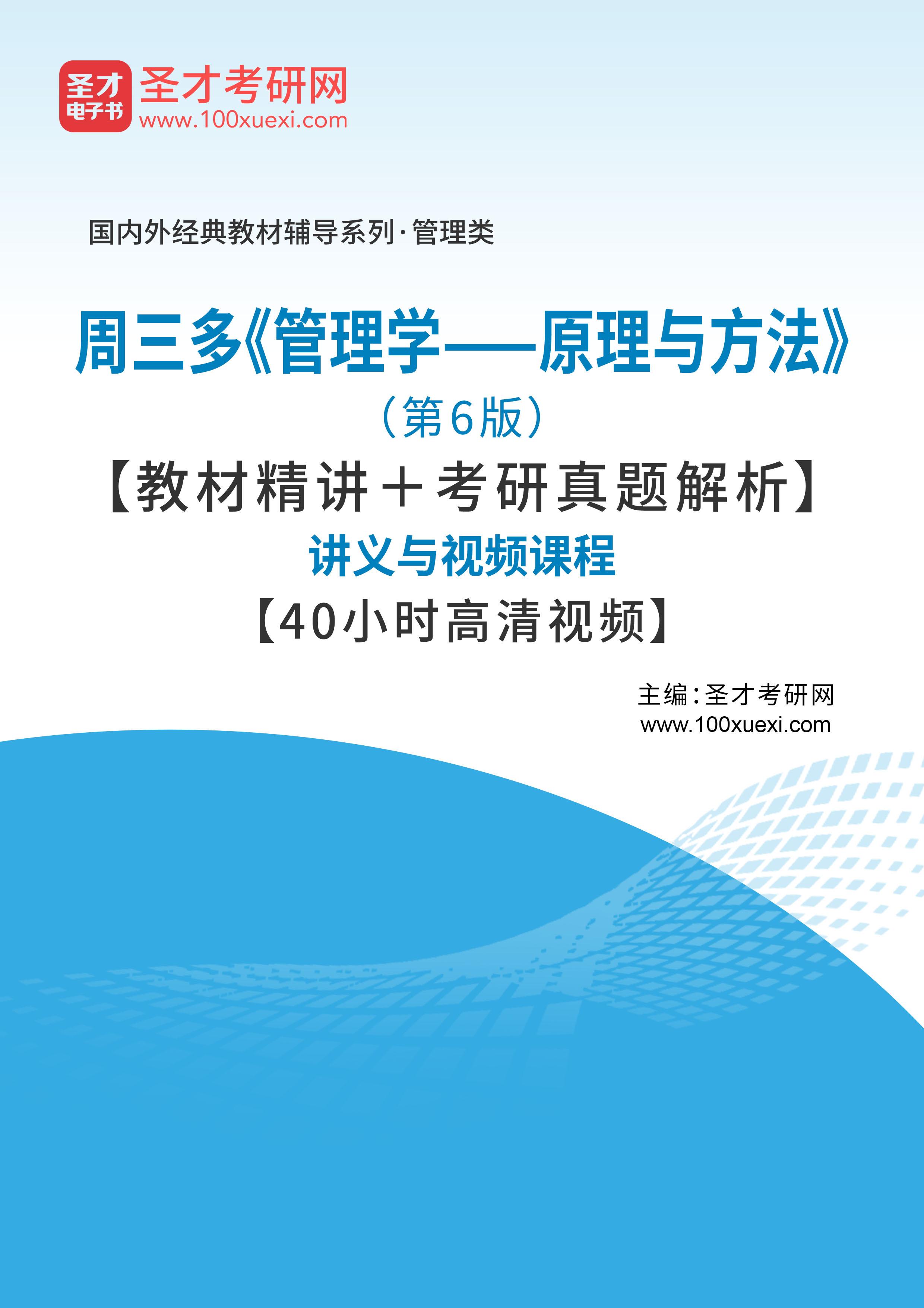 管理学原理教学视频_¥ 200.00 购买