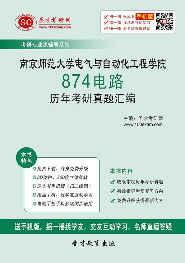 南京师范大学电气与自动化工程学院874电路历年考研